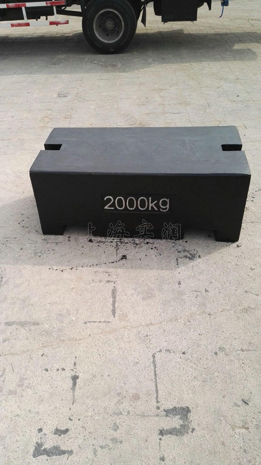 包钢材质2吨砝码,