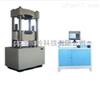 WEW-D系列微機屏顯式液壓萬能試驗機