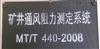 CFZ-6矿井通风阻力测定系统