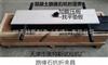路面砖抗折夹具-JC/T446-2000