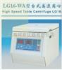 LG16-WA台式高速离心机