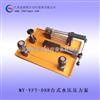 MY-YFT-08B台式水压压力泵