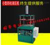 品牌四柱式油压机