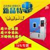 进口冷冻机式甲醛释放量环境气候箱