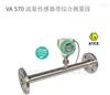 CS VA 570 流量传感器、VA570热式流量计