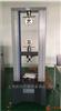 JW-DW-2000辽宁省电脑伺服系统材料试验机