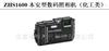 ZHS1600Ex ib IIC T6Gb本质安全型防爆相机ZHS1600