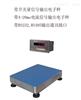 电子称模拟量信号输出4-20mA