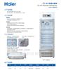 HYC-198海爾2℃-8℃醫用冷藏箱
