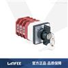 万能转换开关领菲LINFEE带锁定位系列LW22