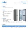 HYCD-205海尔医用冷藏冷冻箱