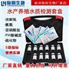 LH2037水产养殖五合一PH硫化物溶解氧氨氮试剂盒