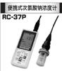 日本DKK 手持式RC-37P次氯酸盐水质分析仪